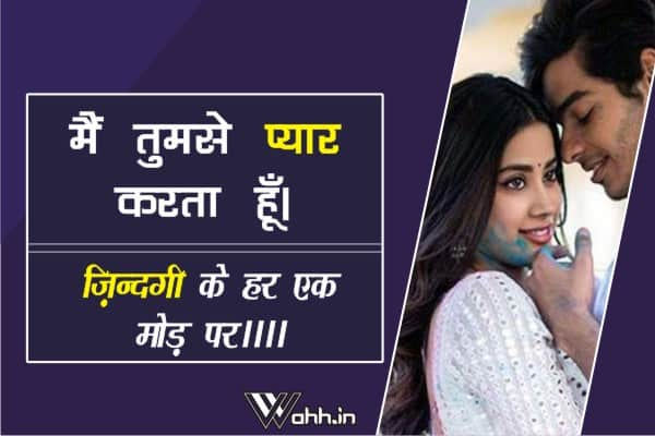 Main-Tumhe-Pyaar-Karata-Hun-Love-Quotes