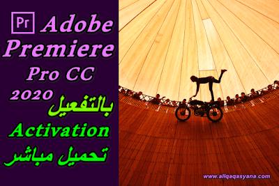 تحميل برنامج Adobe Premiere Pro CC 2020 بالتفعيل من الميديا فير