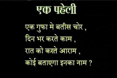 Ek Paheli Ek Gufa Me 32 chor The Unke Naam Bataiye ?