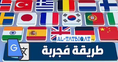 أفضل مواقع الترجمة الى العربية بدون اخطاء 2020