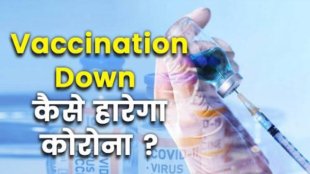 Covid महामारी पर रोक लगाने के लिए रोज़ाना 1 करोड़ टीकाकरण है ज़रूरी -बॉबी रमाकांत