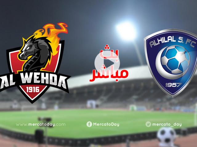 موعد مباراة الهلال والوحدة بث مباشر بتاريخ 13-12-2020 الدوري السعودي