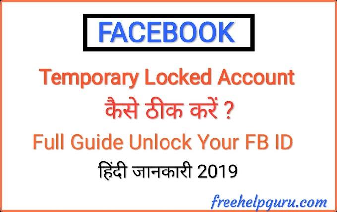 Facebook Account Temporary Locked को कैसे ठीक करें? फुल जानकारी हिंदी में