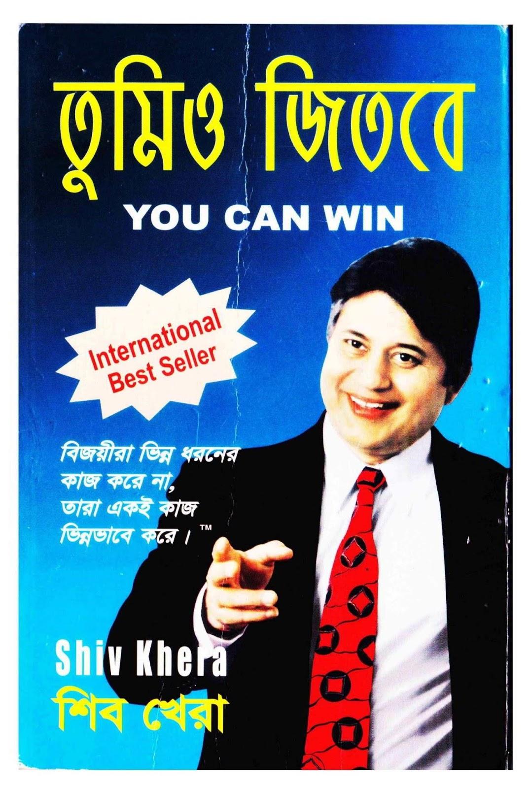 তুমিও জিতবে pdf Download -You Can Win pdf |মোটিভেশনাল বই pdf download |অনুপ্রেরণার বই pdf |বাংলা মোটিভেশনাল বই