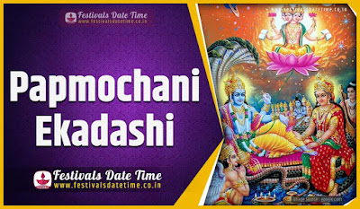 2021 Papmochani Ekadashi Date and Time, 2021 Papmochani Ekadashi Festival Schedule and Calendar
