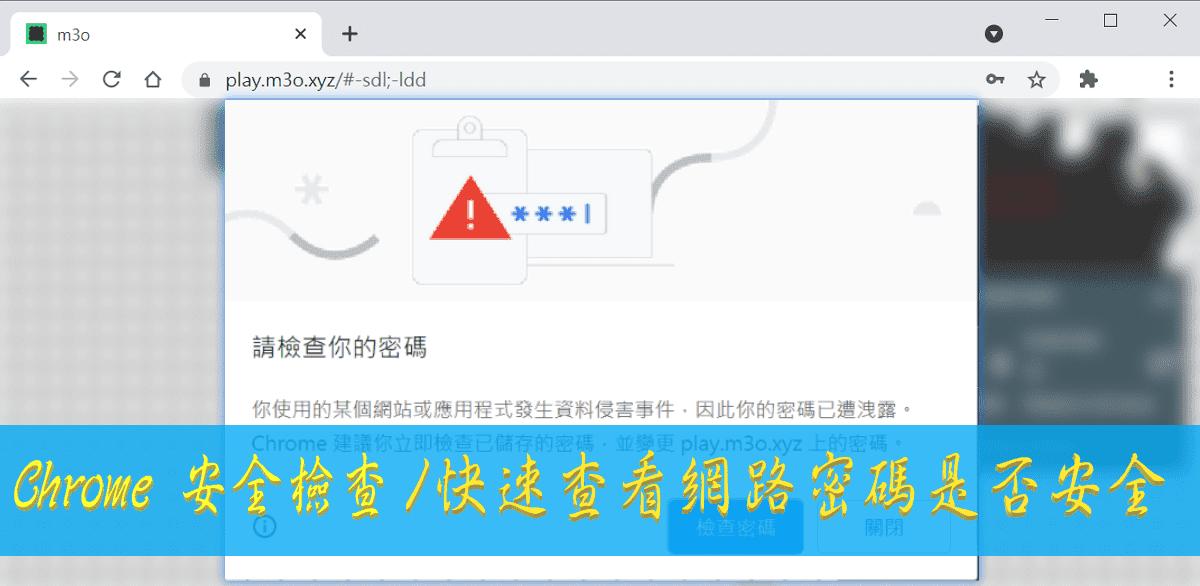 Google Chrome 安全檢查