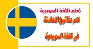اهم مفاتيح المحادثة في اللغة السويدية