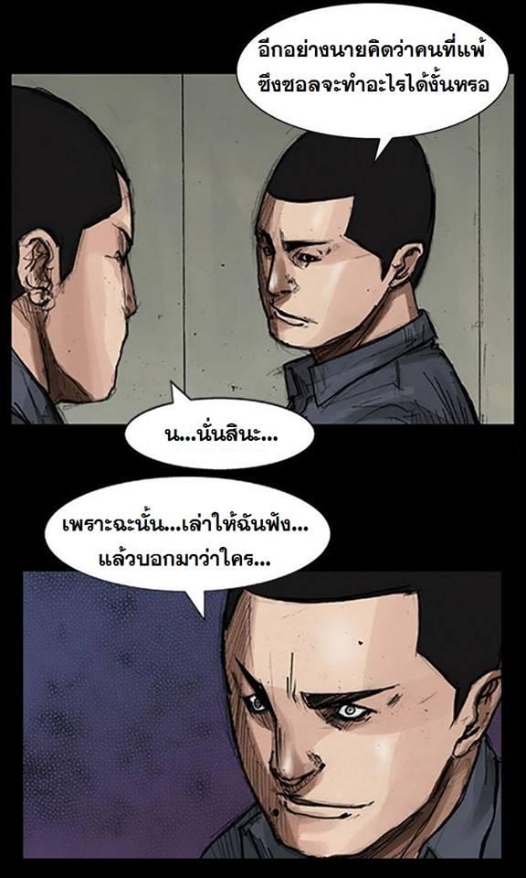 Dokgo - หน้า 13