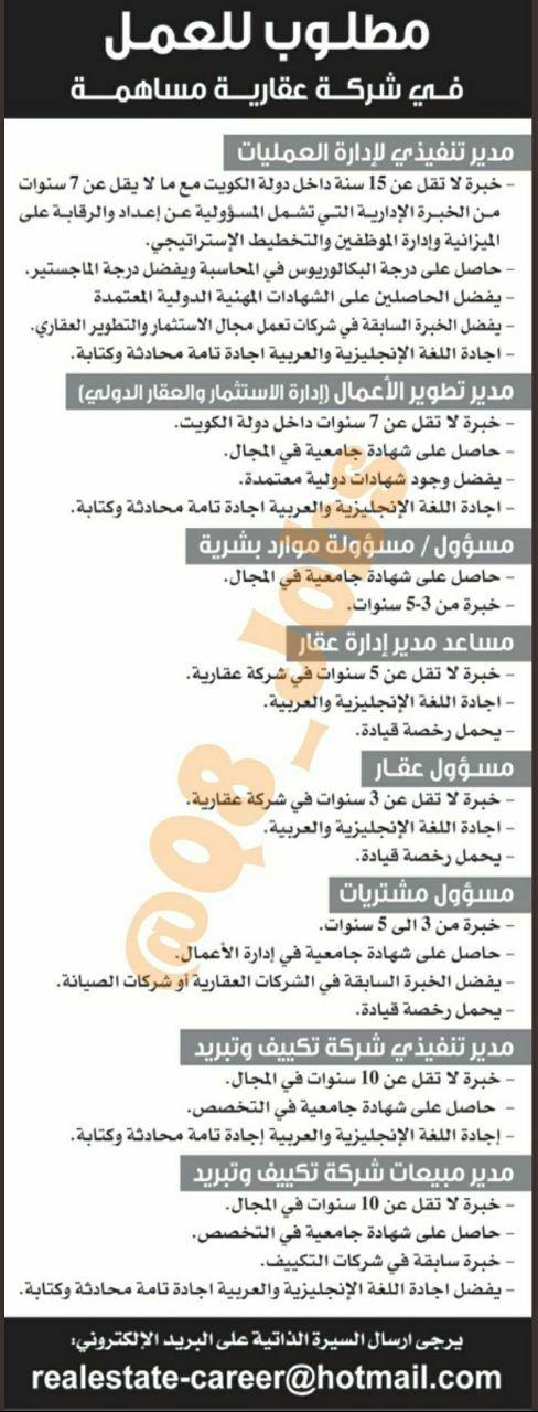 توظيف الكويت اليوم