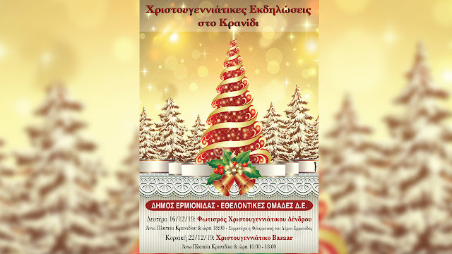 Ανάβουν το Χριστουγεννιάτικο δέντρο στο Κρανίδι