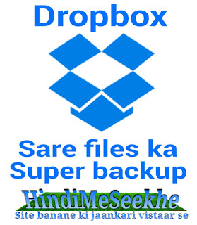 Dropbox-app-kya-hai-or-dropbox-account-kaise-banaye-dropbox-use-kaise-kare