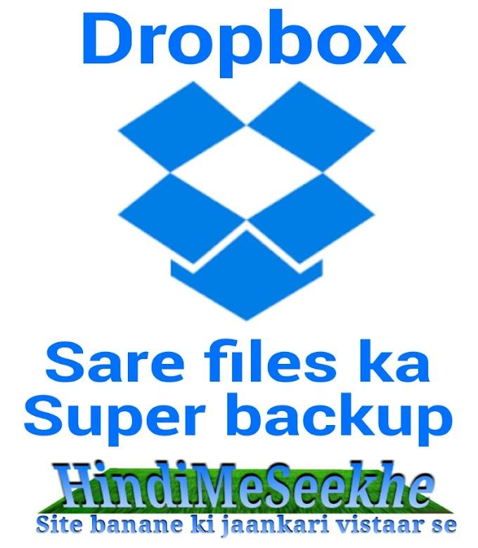 Dropbox app kya hai or account kaise banaye.