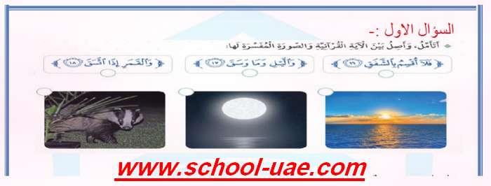 ورقة عمل درس سورة الانشقاق تربية اسلامية للصف الرابع الفصل الثالث - موقع مدرسة الامارات