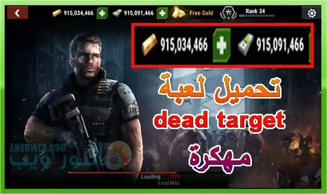 تحميل لعبة dead target مهكره 2020