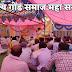 अमात्य गोंड समाज का राज स्तरीय महा सम्मेलन हुआ सम्मपन।gond samaj baithak bhatigarh raj