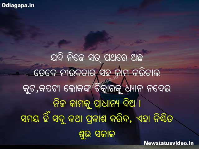 Good Morning Shayari Odia