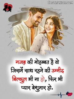 [210] Love Shayari, Status, SMS, in hindi Images  love sad shayari 2021[210] Love Shayari, Status, SMS, in hindi Images  love sad shayari 2021