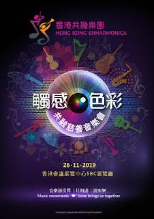 「觸感·色彩共融慈善音樂會」11.26