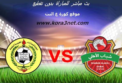 موعد مباراة شباب الاهلى واتحاد كلباء اليوم 28-12-2019 دورى الخليج العربى الاماراتى