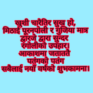happy new year in Nepali quotes.& SMS Nepali status.happy new year song