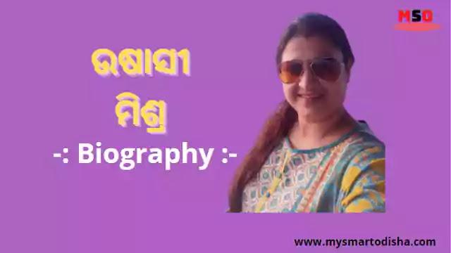 Odia Actress Usasi Mishra biography