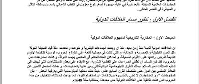 ملخصات مادة المدخل إلى العلاقات الدولية PDF