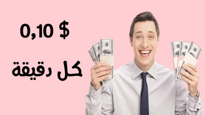 أسهل طرق الربح من الانترنت للمبتدئين - راس مال بسهولة