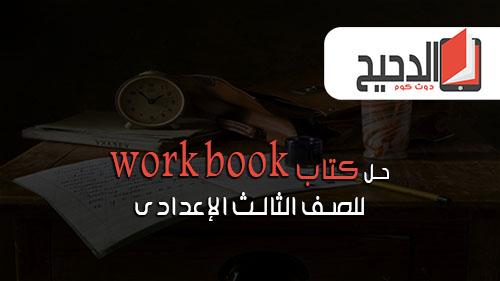 حل كتاب work book للصف الثالث الإعدادى الترم الثانى