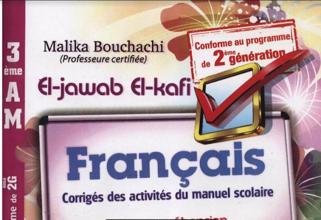 حل ص 87 فرنسية 3 متوسط