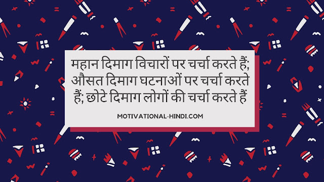 Motivation Quotes in Hindi for Life