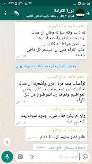 """وثيقة : """" نصر الحريري """" .. جرثومة الثورة التي قتلت """"حمزة الخطيب"""" ..مندوب المخابرات السورية السابق 8"""