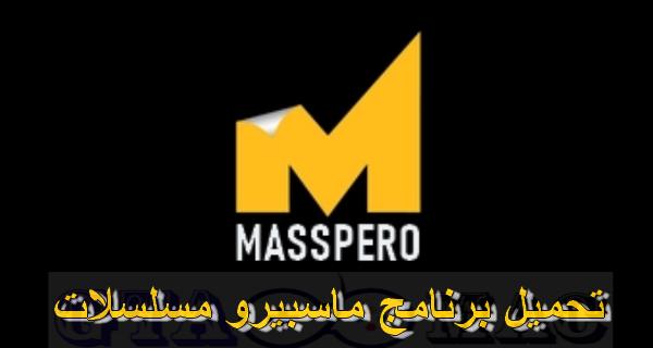 تنزيل برنامج ماسبيرو مسلسلات 2020 للاندرويد مجانا