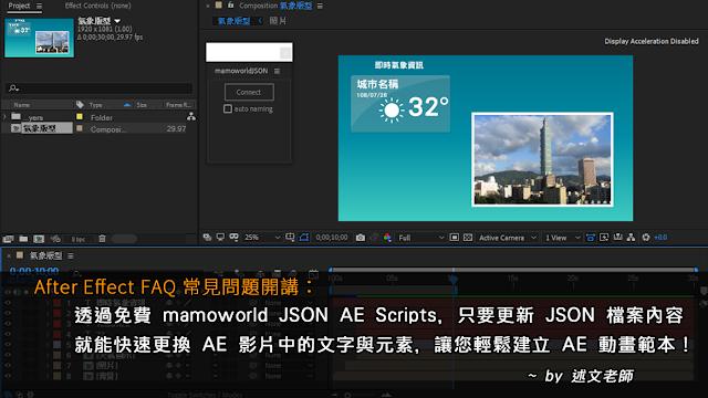 透過免費 mamoworld JSON AE Scripts,只要更新 JSON 檔案內容,就能快速更換 AE 影片中的文字與元素,讓您輕鬆建立 AE 動畫範本!