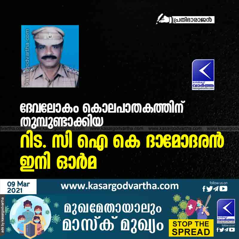 News, Top-Headlines, Kasaragod, Obituary, Kerala, Death, CI, Palakunnu, K.Damodharan, Kasargod vartha,