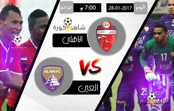نتيجة مباراة العين والاهلي اليوم بتاريخ 28-01-2017 دوري الخليج العربي الاماراتي