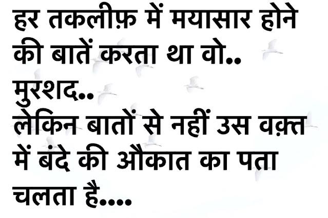 sad shayari hindi with images