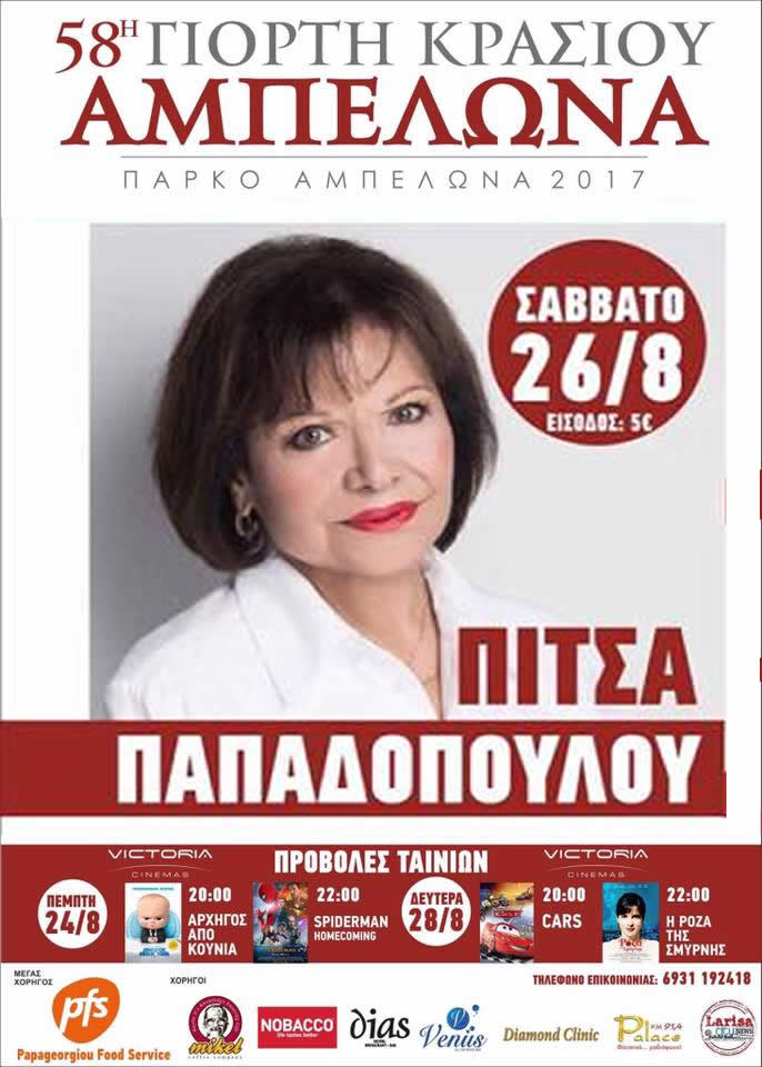 Η μοναδική Πίτσα Παπαδοπούλου απόψε στην 58η Γιορτή Κρασιού Αμπελώνα