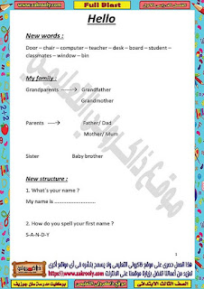 حصريا بوكليت مدرسة سان جوزيف في منهج فل بلاست للصف الثالث الابتدائي الترم الأول