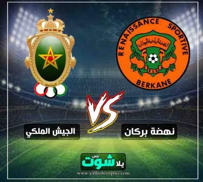 مشاهدة مباراة الجيش الملكي ونهضة بركان بث مباشر اليوم 17-4-2019 في الدوري المغربي