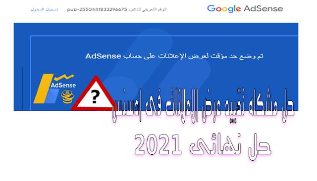 حل مشكله تقييد عرض الاعلانات فى ادسنس حل نهائى 2021