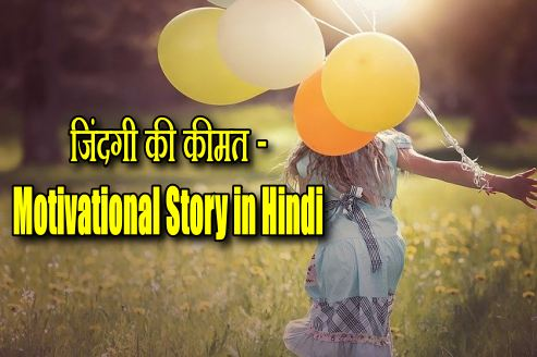 जिंदगी की कीमत - Motivational Story in Hindi
