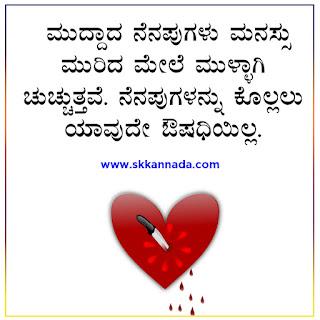 sad love Amazing Facts in Kannada