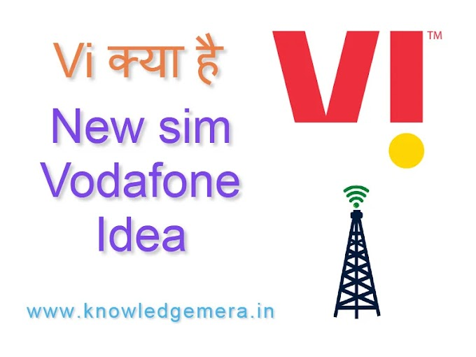 Vi क्या है | New sim Vodafone Idea | New Mobile Operator
