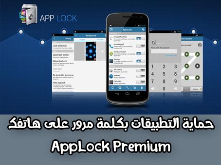 أفضل تطبيق لحماية التطبيقات المثبتة على هاتفك بكلمة مرور / نسخة مدفوعة / applock premium