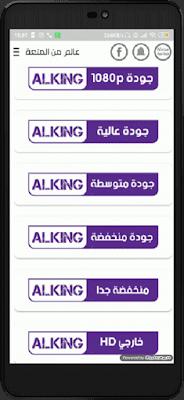 تحميل تطبيق ALKING PLUS الجديد لمشاهدة كل قنوات العالم المشفرة على أجهزة الاندرويد