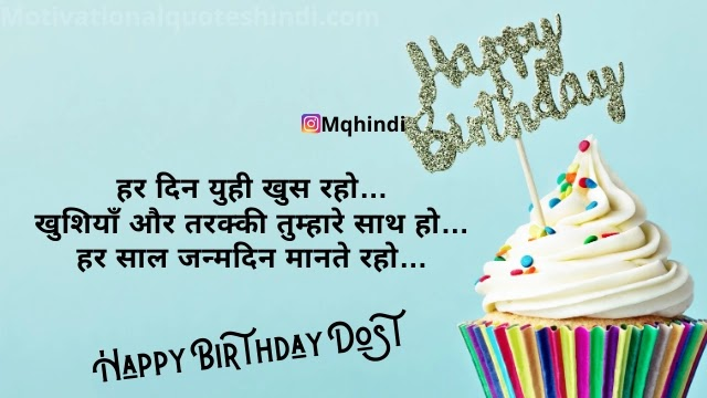 Friend Birthday Hindi Shayari