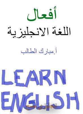 أفعال اللغة الانجليزية
