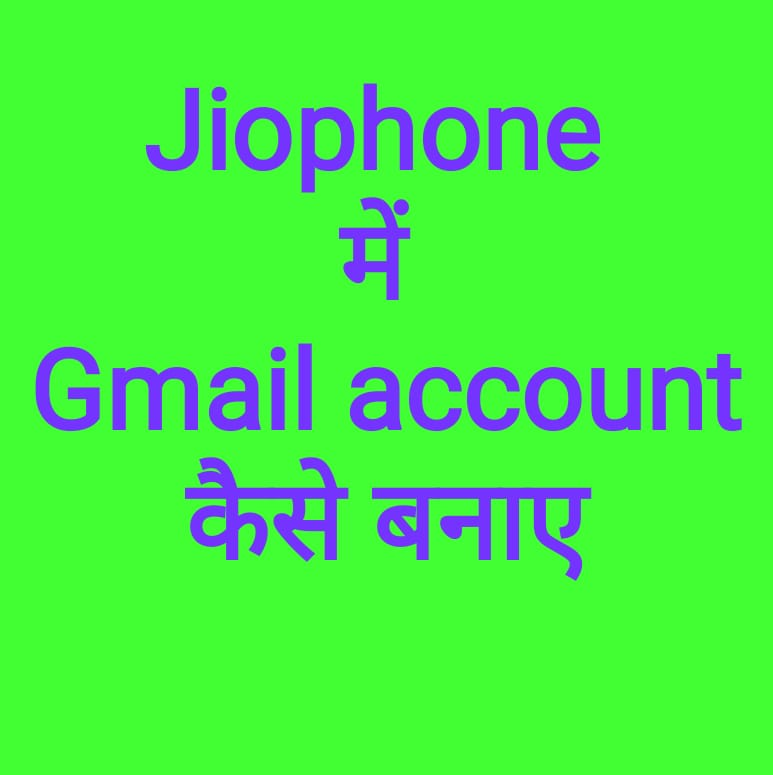 jiophone me account kaise banaye 2020 || जाने पूरी जानकारी