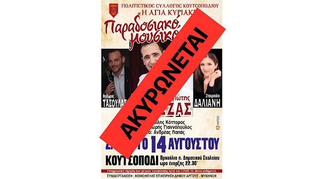 Ακυρώνεται η εκδήλωση του Πολιτιστικού Συλλόγου Κουτσοποδίου