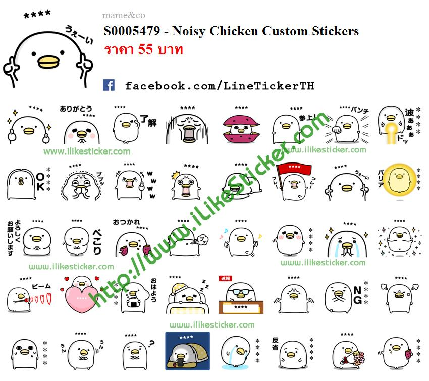 Noisy Chicken Custom Stickers